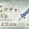 【シノアリス】『前衛特化ガチャ 物理武器PickUp』の当たり武器(2018年12月分)