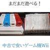 まだまだ遊べる!中古で安いゲーム機Wii