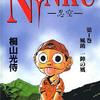 旅する少年は元・忍空組の隊長!?『NINKU  -忍空-』【3分でわかる!ジャンプ漫画レビュー】