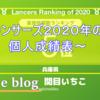 【ランサーズ】2020年のランサーランキングが発表! 扶養内Webライターの私の順位は??