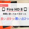 【1万円以下】Fire HD 8(16GB)を徹底レビュー!実際に使ってみて分かった良い点5つ・悪い点2つ