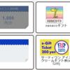 【たまる!】100円ギフトが補充されていました(`・ω・´)
