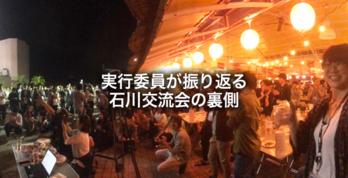 実行委員が振り返る石川交流会の裏側