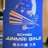 ECHIGO JUNMAI GINJO 越後 純米吟醸 生酒