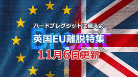 「世論調査に一喜一憂 英総選挙」ハードブレグジットに備えよ!英国EU離脱特集