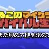 【よゐクラ2】《第1話》あの冒険が!再び!!ベストワードレビュー!