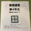 ママ塾春講の続きと講習テスト自宅受験!