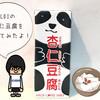 大人気のパンダ杏仁豆腐は本当に美味しかった!|KALDI(カルディ)オリジナル商品|ロングセラー