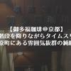 【御多福珈琲@京都】細い階段を降りながらタイムスリップ、河原町にある雰囲気抜群の純喫茶