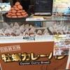広島その⑳:宮島グルメ : 牡蠣カレーパン