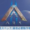 【ARK 2】推奨スペック/必要動作環境【超重量級ゲーム再来!?】