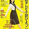 ひよっこ 感想&あらすじ 137話 ~NHK朝ドラ※ネタバレあり  9月8日(金)