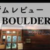 【ジムレビュー】BOULDERS(ボルダーズ)クライミングジム