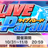 【デレステ】LIVE Parade ダイアモンド・アテンション 開始&いろいろあり過ぎて何から話して良いか解らん!