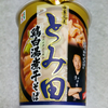 セブンプレミアム「中華蕎麦とみ田  鶏白湯煮干しそば」が超ウマイ!
