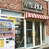 弁当SHOP SHIMIZU / 札幌市中央区北2条東11丁目