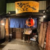 【福山市でディナー】軍鶏いぶし家 福山宮通り店