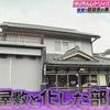 ゆりやんレトリィバァの自宅は大阪の家賃10万以上!奈良の実家がゴミ屋敷化してるという