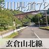 【動画】神奈川県道725号 玄倉山北線