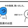 中外薬品が急騰【4コマ漫画】
