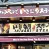 2016年09月14日「いきなりステーキ」 北千住店でランチ食べてきた!!