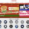 【WOT】クリスマスセール!10万円以下のゲーミングパソコンの実力は如何ほどか^q^【Frontier】