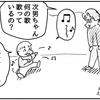 (0030話)クイズ・ドレミのドン