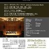 5月20日(月)カンタータプロジェクト2019~深き淵より(福岡市)