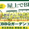【新宿駅徒歩1分・都心で本格バーベキュー】京王BBQガーデン行ってきたっ!!