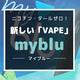 ニコチン・タール0!蒸気を吸って楽しむVAPE「myblu(マイブルー)」を、普段タバコを吸わない女子が試してみたレビュー!