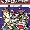 『大長編ドラえもん のび太と夢幻三剣士』には、「VRMMO」の先駆としての価値もある