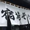 滋賀県草津市名物の「宿場そば」と「うばが餅」を食べてきました-400年愛されている地元の味はとにかく優しい味です-