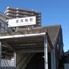 【けだまさんぽ】初の東青梅!JR青梅線「東青梅駅」年末ぷらっと買い物散策の2016年!