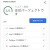 やってみた:Google検索結果から英単語を学ぶWORD COACH