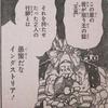 週刊少年ジャンプ(2012年30号)の感想