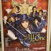 月組「All for One ~ダルタニアンと太陽王~」@東京宝塚劇場 2017/9/22