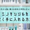 【発毛剤】ミノキシジルのジェネリック医薬品は個人輸入(海外通販)がおすすめ!【ツゲイン10】