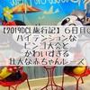 【2019DCL旅行記】6日目②:ハイテンションなビンゴ大会とかわいすぎる壮大な赤ちゃんレース