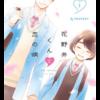恋愛漫画 重い男の子との初めての恋 花野井くんと恋の病 1~3巻 森野萌