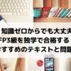 【知識ゼロからでも大丈夫】FP3級を独学で合格する!おすすめのテキストと問題集