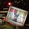 金曜デモ(東京2つと大阪)と「五輪を白紙に・・・」(倉本聡氏)