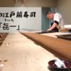 芦屋の寿司屋(喜一/㐂一キイチ)で江戸前寿司を堪能!大人の隠れ家で癒しのひと時を!!