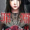 『罪の淵』ネタバレ・感想/1回300円で…児童養護施設での胸糞ストーリー開幕!