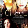 映画「CHLOE/クロエ」(2009、公開2011年)