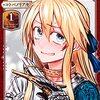 姫騎士だって女性である