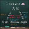 三都三角関係物語 大阪・京都・兵庫
