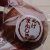 名物!あげまんじゅうを食べる 一本杉菓子店