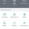 (WeChat Pay&Alipay)中国では現金を持ち歩く必要がない!? 中国スマホ決済のリアル(微信支付&支付宝)