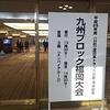 全日本トラック協会青年部『九州ブロック福岡大会』へ参加いたしました