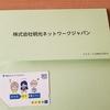 ☆優待銘柄 明光ネットワークジャパンより株主優待 クオカード1000円 そして減配…